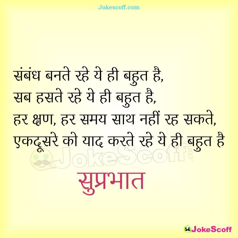 Suprabhat Suvichar Image Download