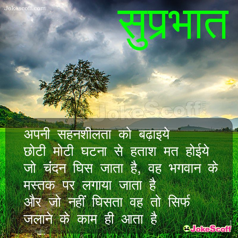 Suprabhat Wishes in Hindi Language