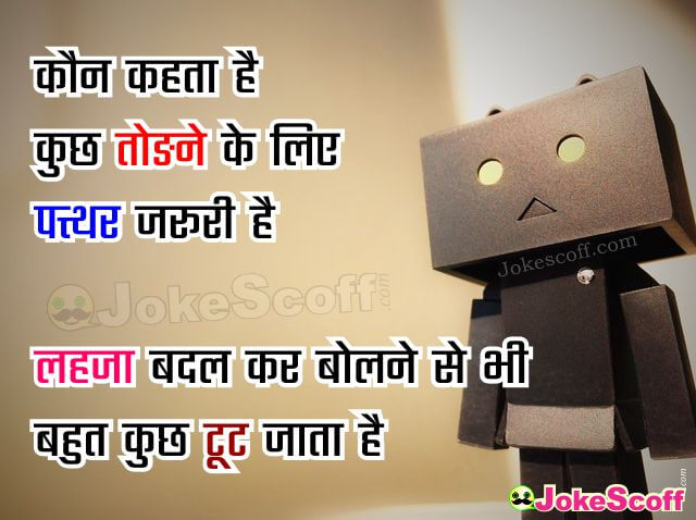 Tearful and Sad Status in Hindi for Life