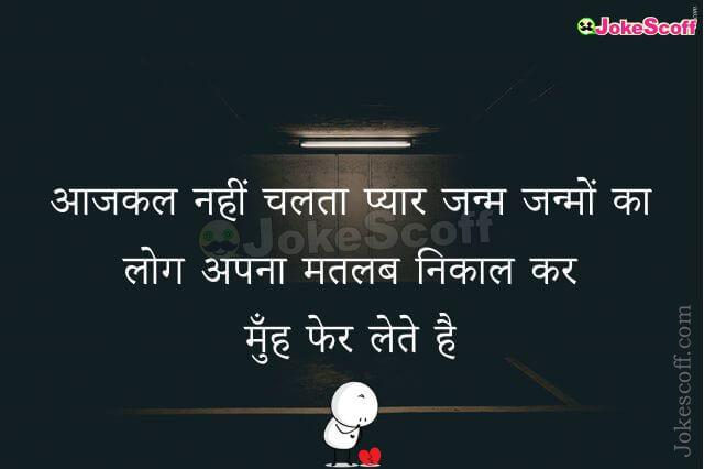 Top Sad Status in Hindi