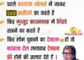 Very Funny Amitabh Bachchan Jokes in Hindi
