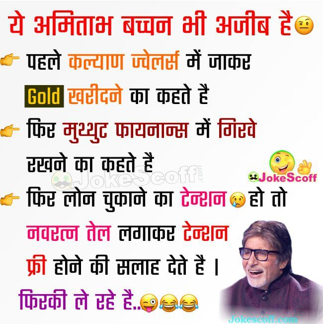 Very Funny Amitabh Bachchan Jokes in Hindi