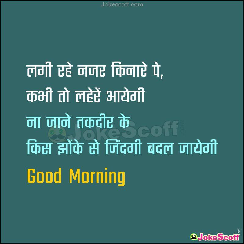 Very Good Moning Image Hindi