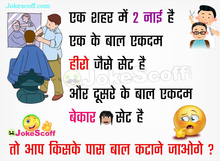 1 Shahar me 2 Nai - Paheli in Hindi With Answer