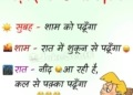 3 Stage of Study Funny Jokes in Hindi