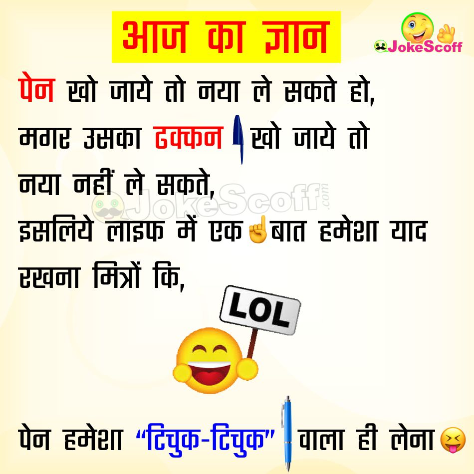 Aaj Ka Gyan WhatsApp Jokes Pen Kho Jaye to