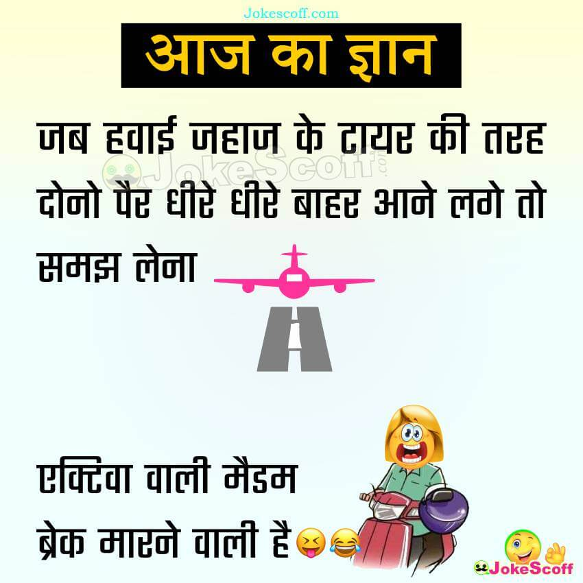 Aaj ka Gyan WhatsApp funny Jokes in Hindi