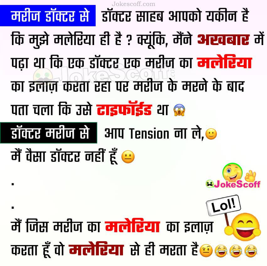 Doctor Patient Jokes in Hindi