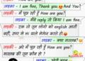 Funny English - Ladka Ladki Jokes in Hindi