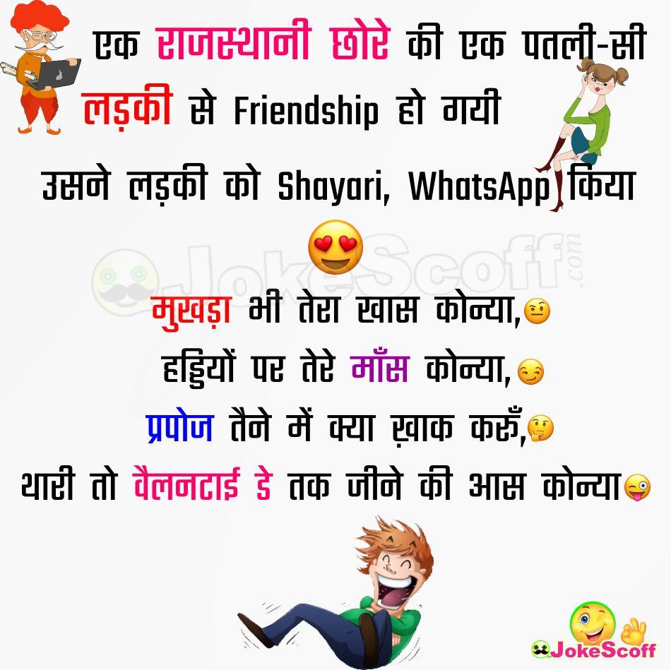 Funny Rajasthani Jokes