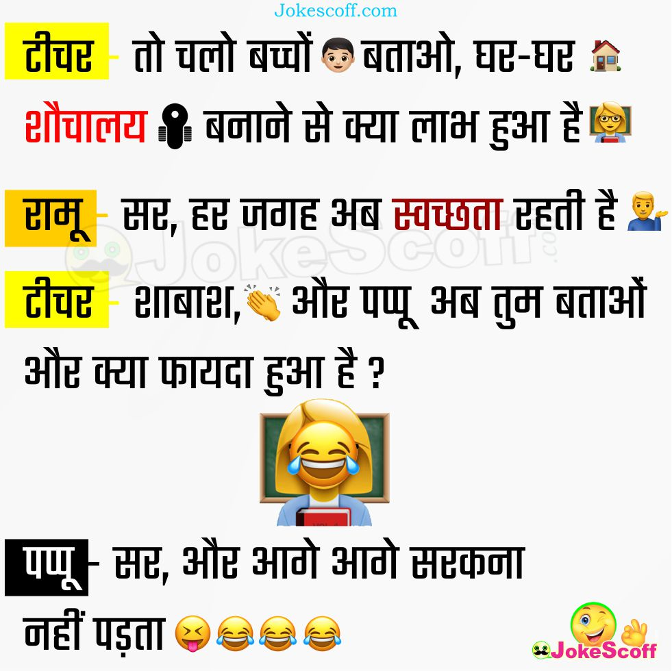 Ghar Ghar Shauchalay Funny Pappu Jokes