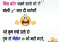 Message Nahi karne Walo ke liye Funny Jokes in Hindi