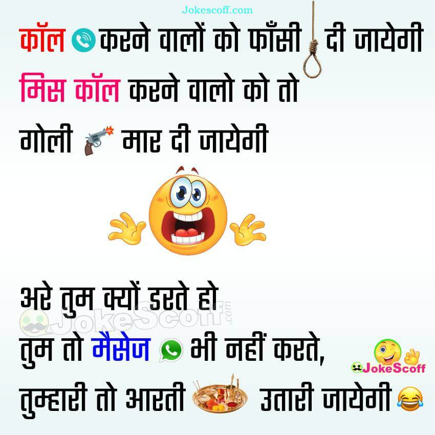 Message Nahi karne Walo ke liye Funny Jokes in Hindi