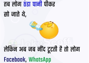 Todays Facebook and WhatsApp Jokes in Hindi