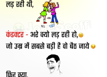 Two girl Fight in Bus Funny Jokes in Hindi