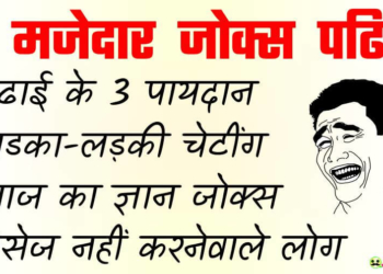 Updated Jokes in Hindi