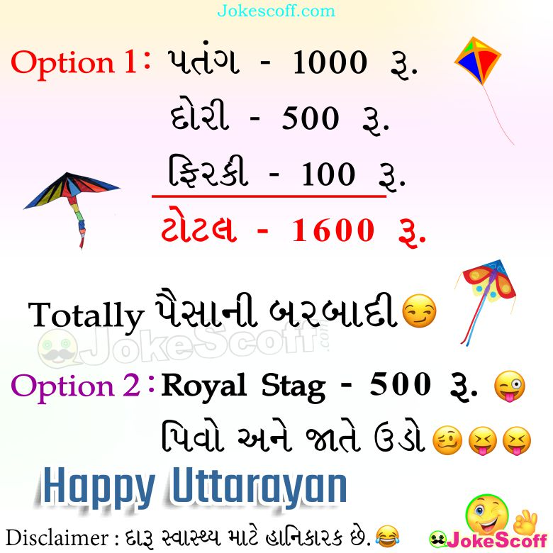 Uttarayan Funny Jokes Gujarati