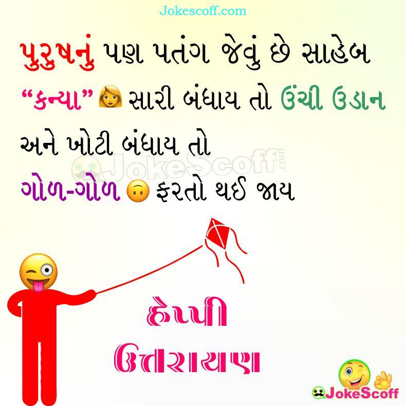 Uttarayan Funny Wishes Gujarati