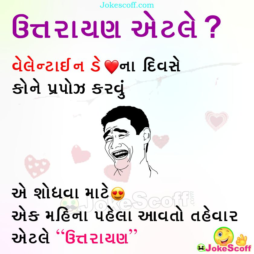 Uttarayan Jokes Gujarati