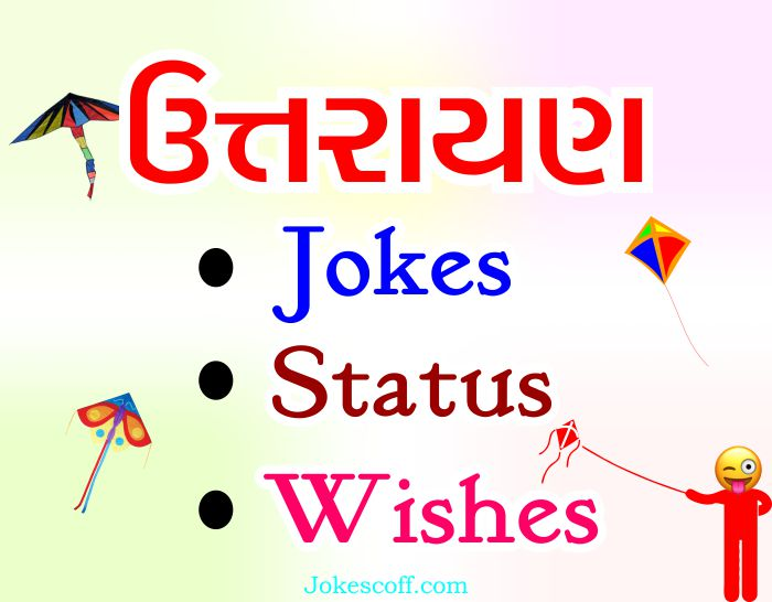 Uttarayan Jokes Status Quotes Wishes in Gujarati
