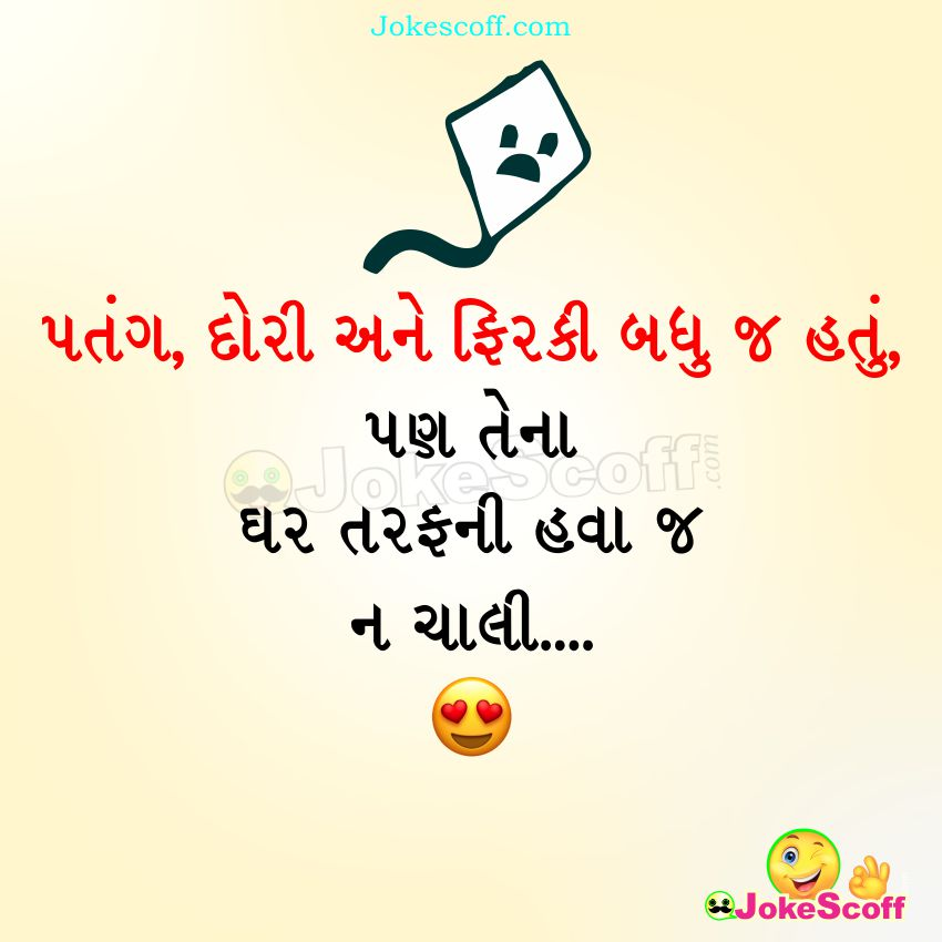 Uttarayan Love Status in Gujarati