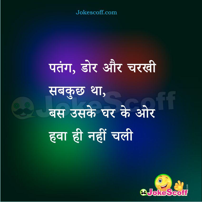 Uttarayan Love Status