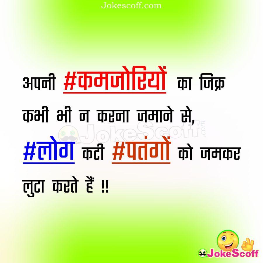 Uttarayan Quotes Status
