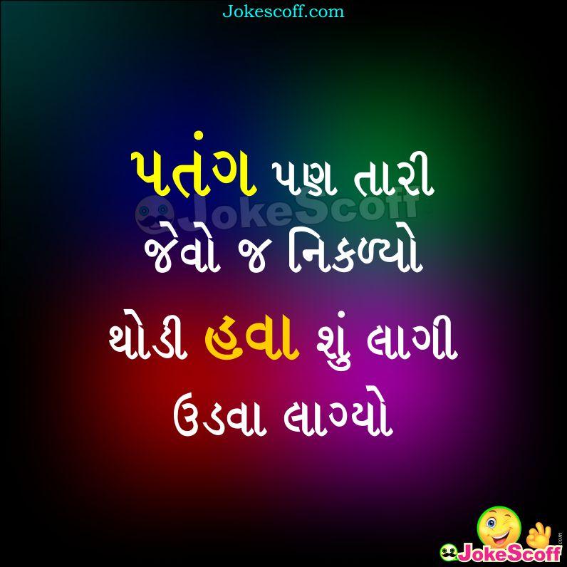 Uttarayan Sad Status Gujarati
