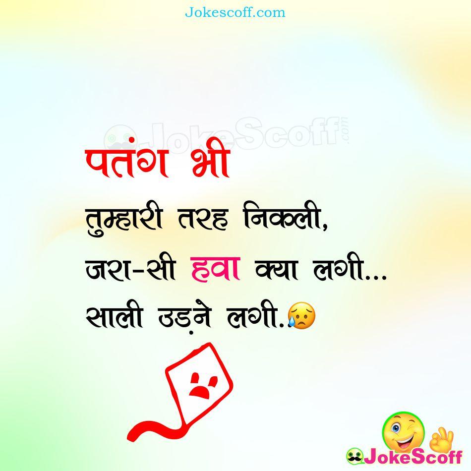 Uttarayan Sad Status