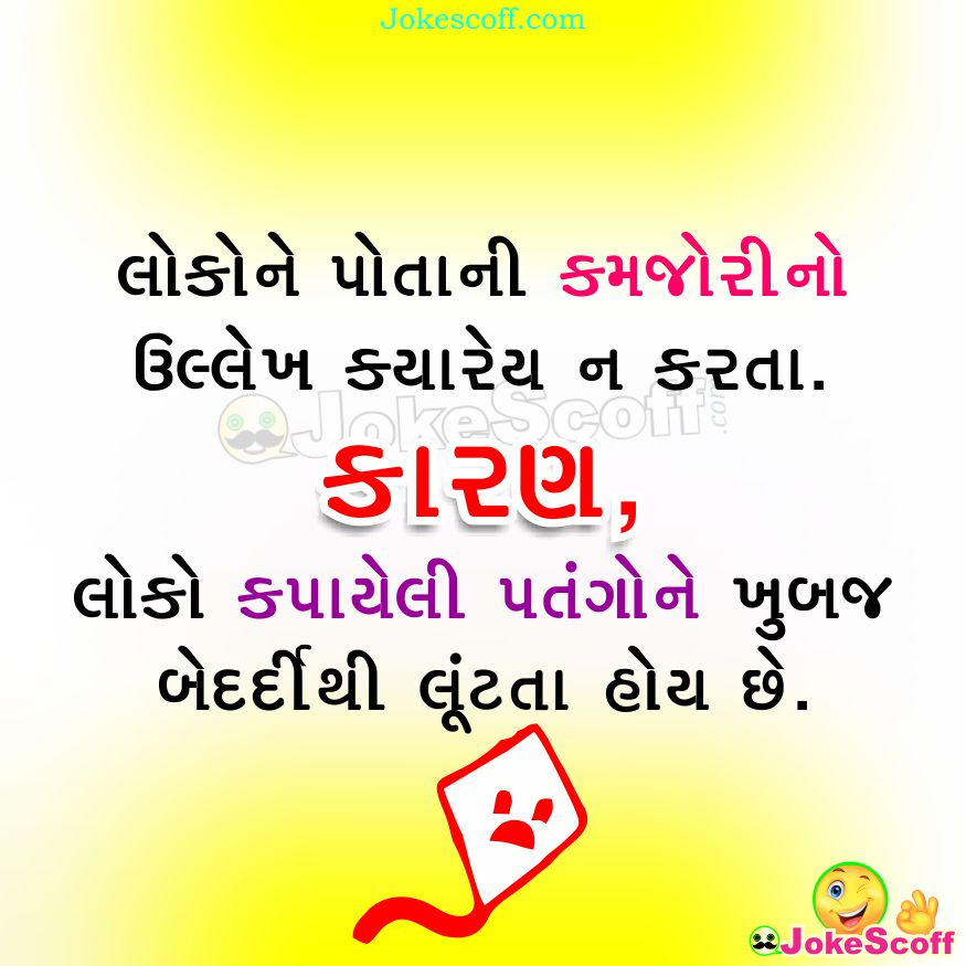Uttarayan Status Quotes in Gujarati