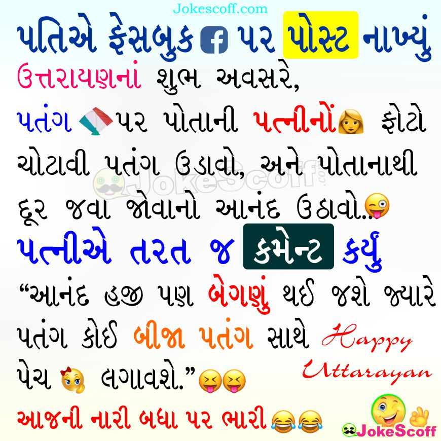 Uttarayan WhatsApp Facebook Jokes in Gujarati