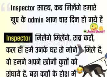 Very Funiest WhatsApp admin Jokes in Hindi