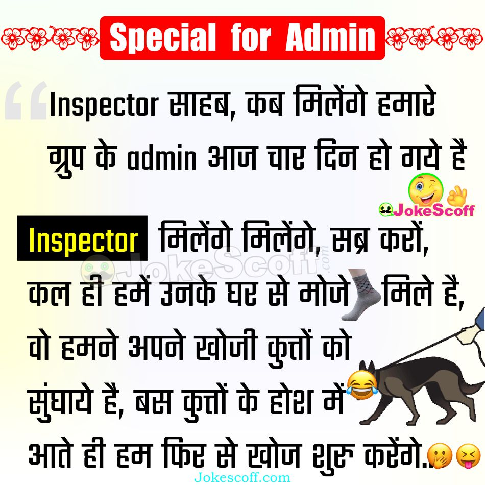 Very Funiest WhatsApp admin Jokes in Hindi