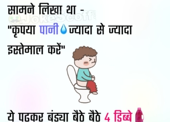 Very Funniest Toilet Jokes in Hindi