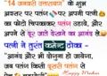 Very Funny Makar Sankranti Wishes Jokes