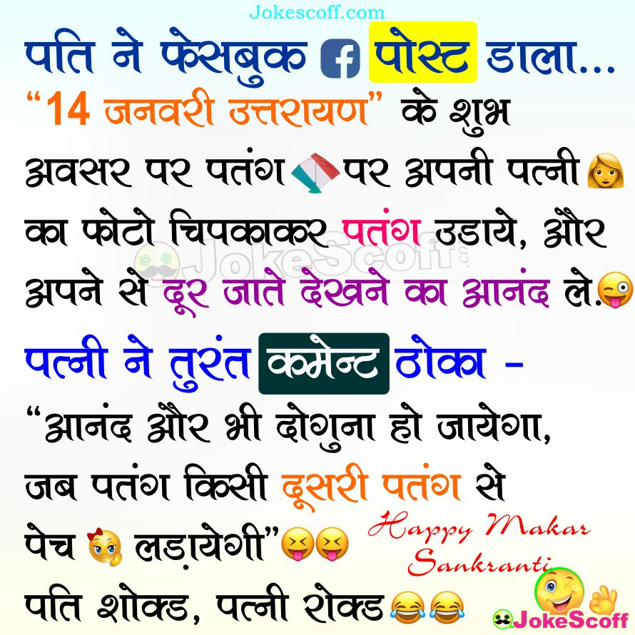 Very Funny Makar Sankranti Wishes Jokes