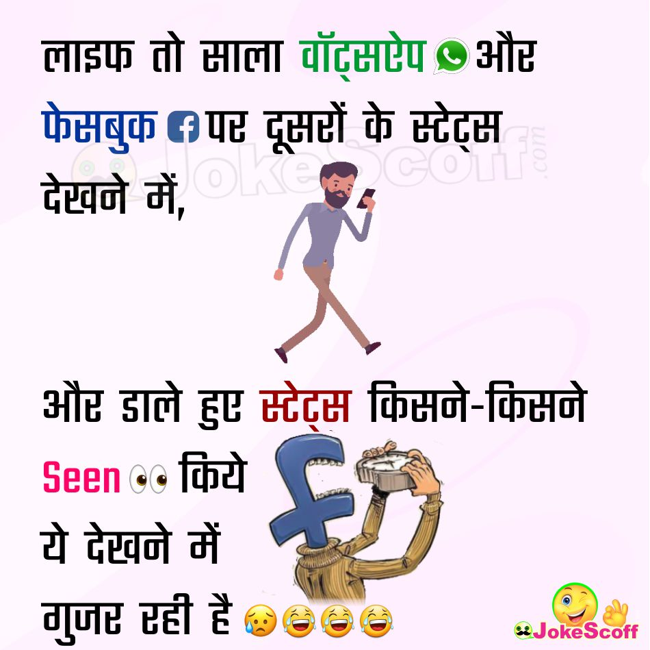 WhatsApp FB Status Seen Jokes in Hindi