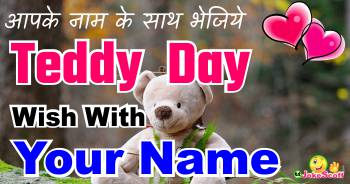 10 feb Teddy Day