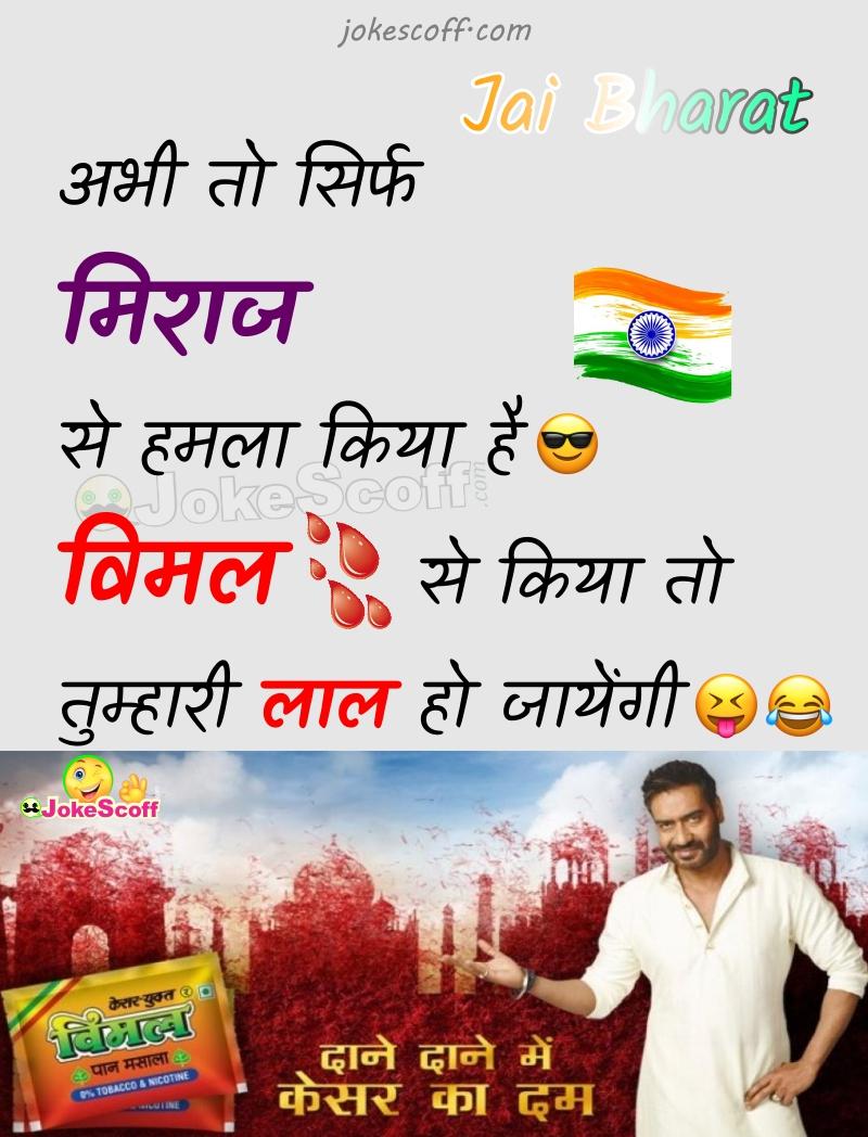 india attack pakistan Jokes