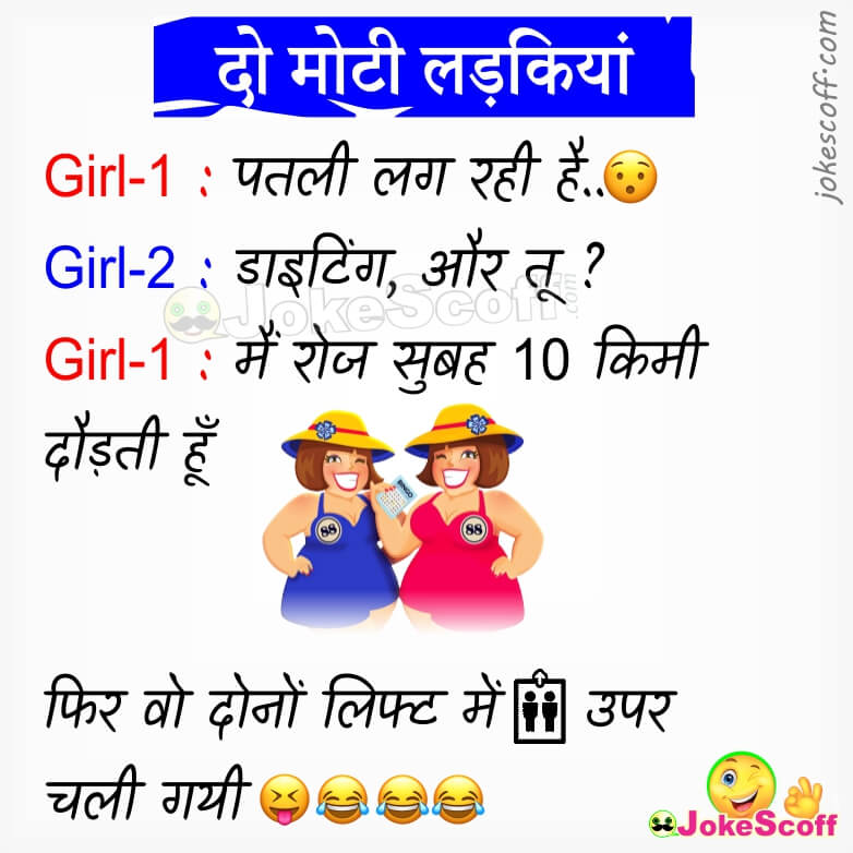 Do Moti Ladkiya - Funny Jokes