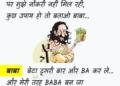 Funny Baba Jokes