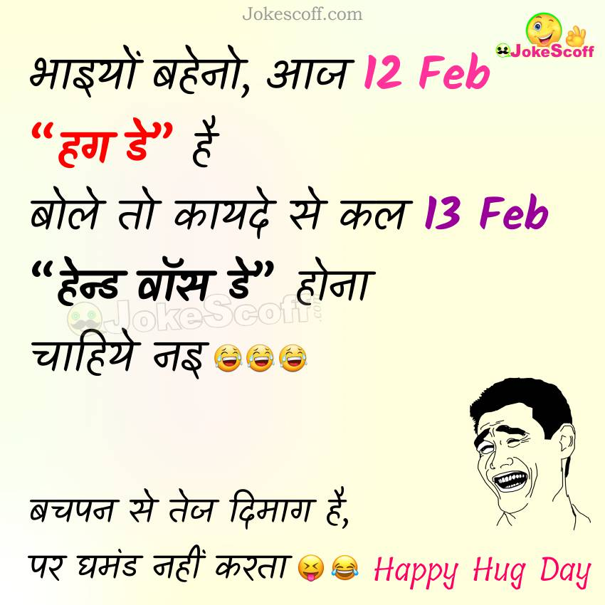 Hug Day Funny Jokes
