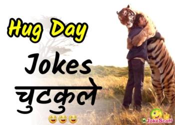 Hug Day Jokes Image