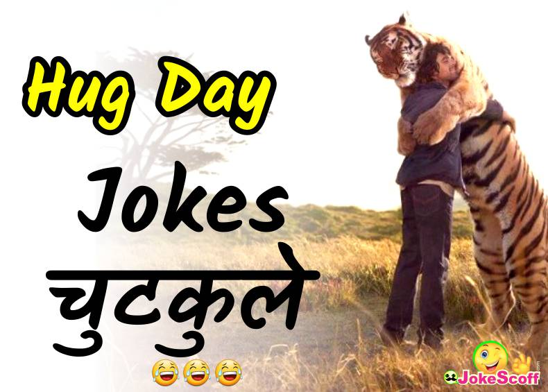 Hug Day Jokes Image