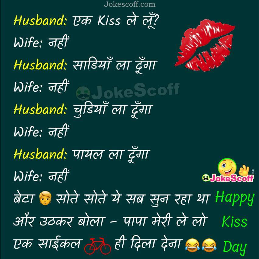 Husband Wife Kiss Day Jokes