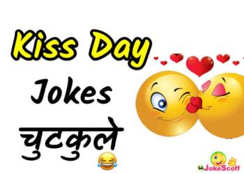 Kiss Day Jokes Image