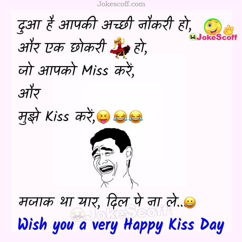 Kiss Day Jokes in Hindi