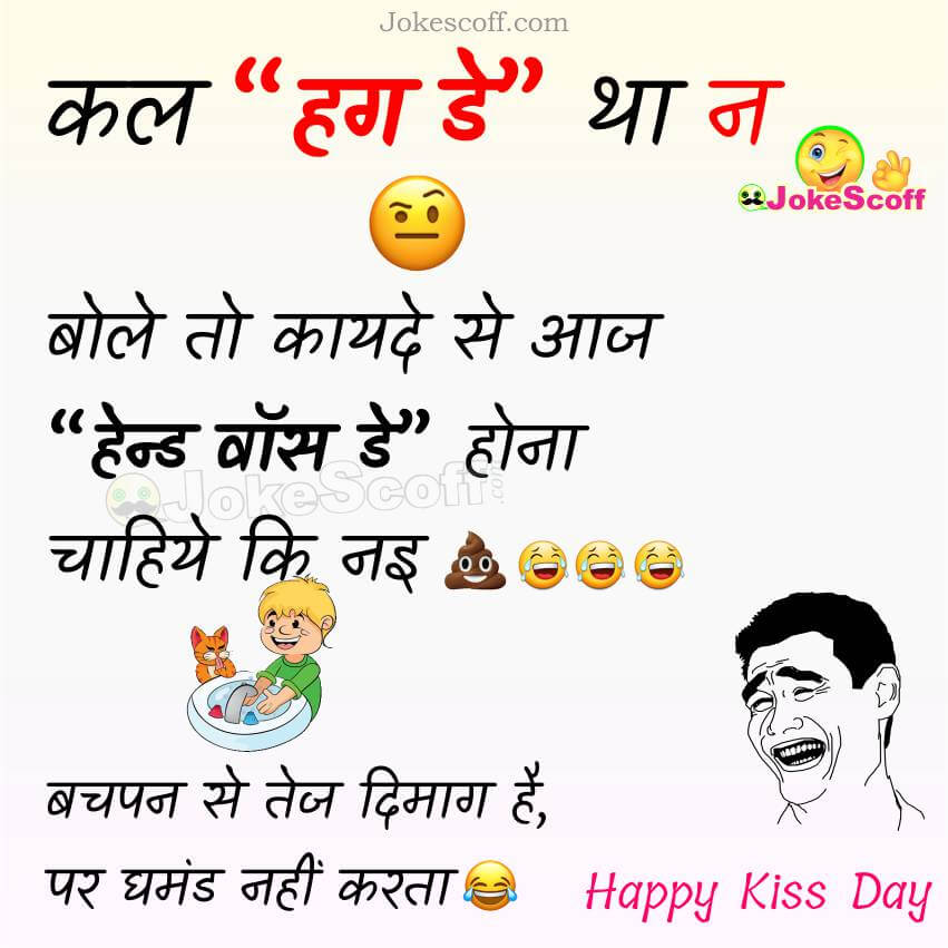 Kiss Day Jokes