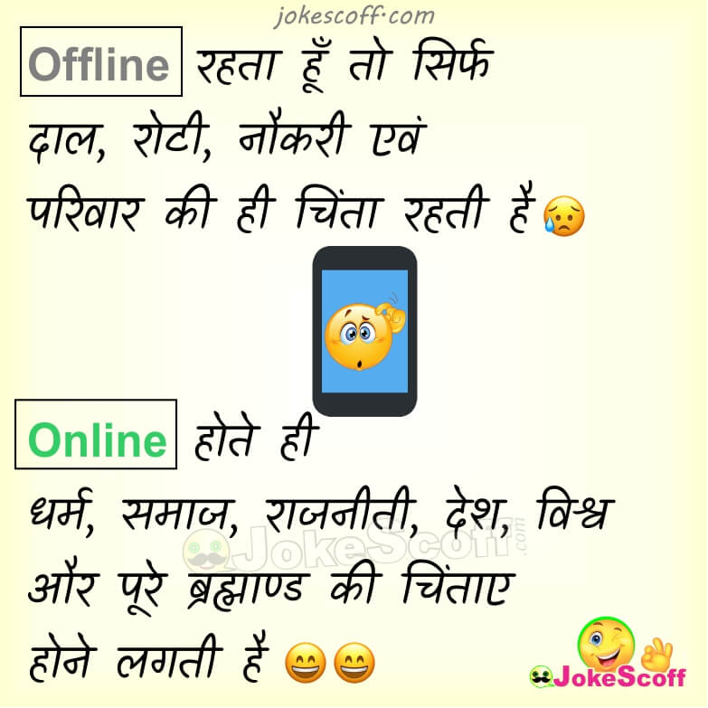 Online and Offline Jokes in Hindi
