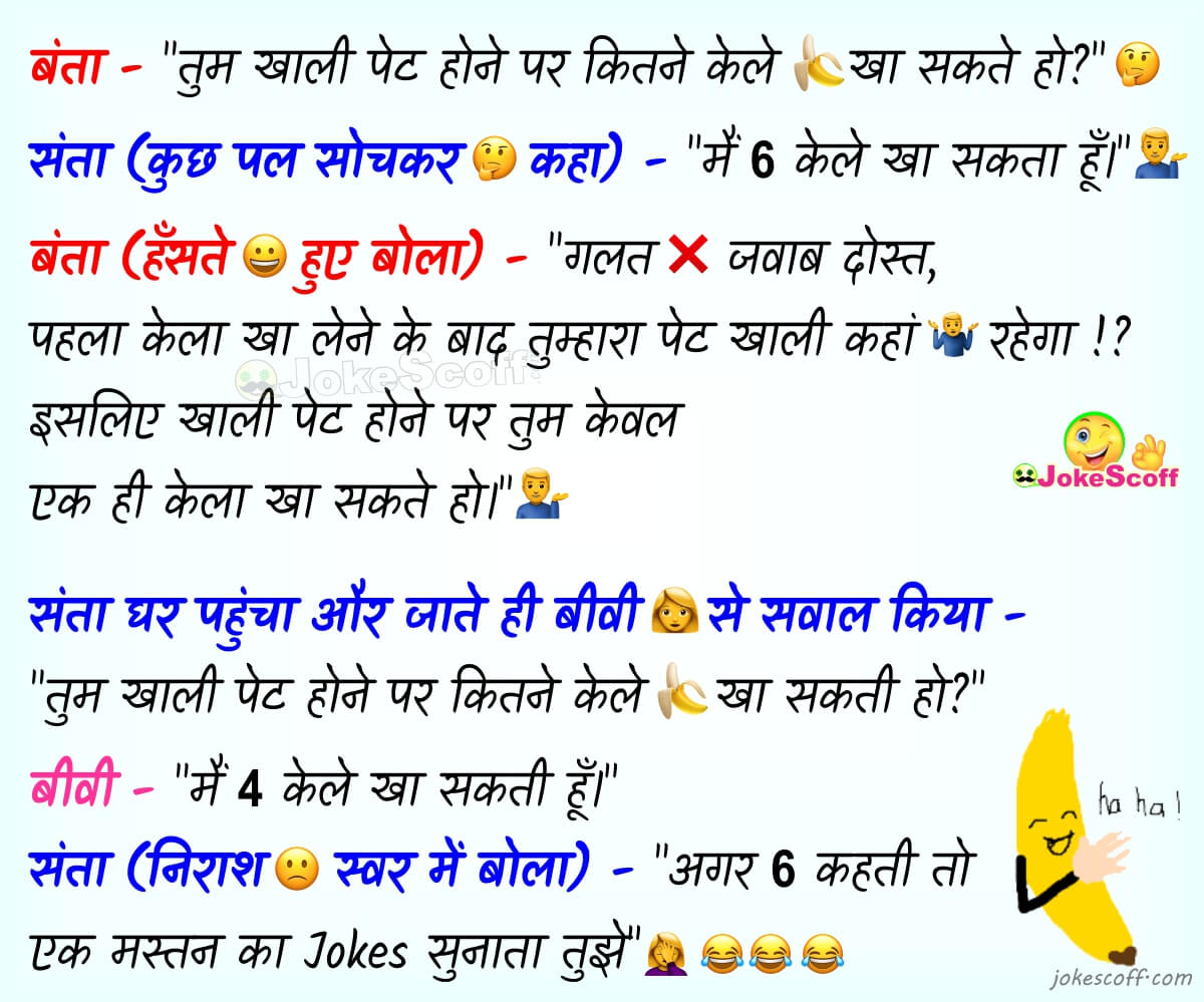 Santa Banta very New Funny Jokes in Hindi
